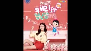 뮤지컬 캐리와 장난감 친구들 Musical Carrie And Toys - 캐리와 장난감 친구들Season 1 - 강혜진 [Official Audio]
