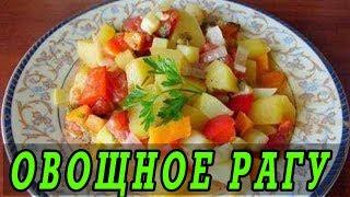 Овощное рагу с кабачками и картошкой.Овощное рагу из кабачков с картофелем.