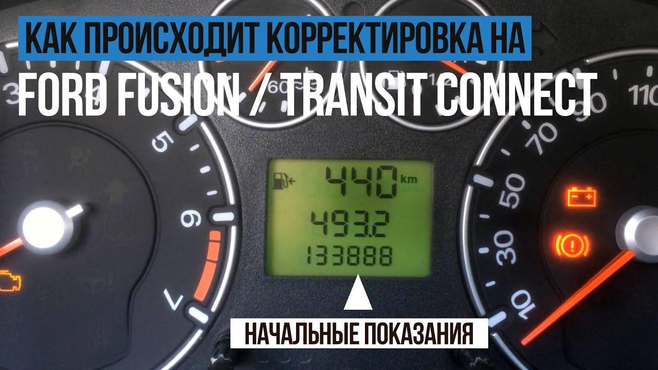 Кузовной ремонт Форд Транзит Коннект