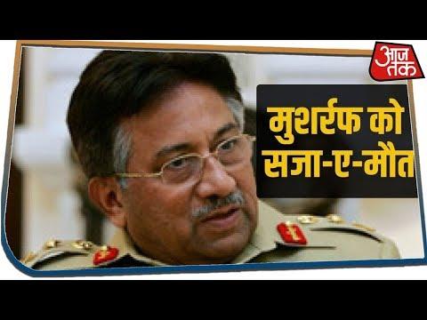 Pakistan के पूर्व राष्ट्रपति Pervez Musharraf को सजा-ए-मौत