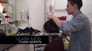 Денис Добровольский в студии VLADA MOD