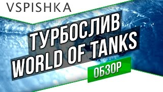 Турбослив World of Tanks - 5 Причин Хаоса