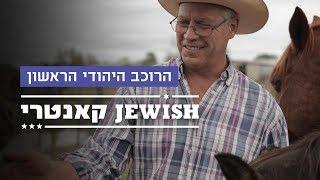 Kan   Jewish Country 🇺🇸 - The Jewish Bull Rider