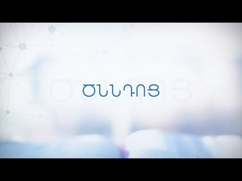 ԾՆՆԴՈՑ Գիրք (audio) (Հայերեն Աստվածաշունչ)  The Book Of Genesis (Armenian Bible)