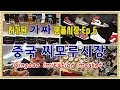 [중국배낭여행] 가짜 명품시장 찌모루시장  China imitation market Ep.6
