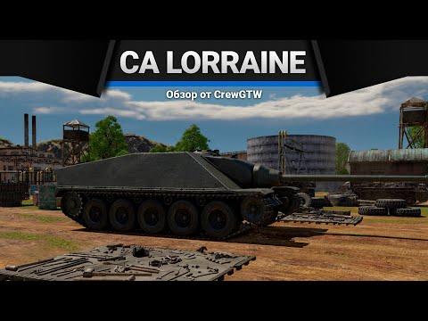 CA Lorraine А-А-АВТОМОБИЛЬ СБИЛ в War Thunder