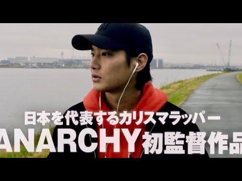 ムビコレのチャンネル登録はこちら▷▷http://goo.gl/ruQ5N7 日本を代表する人気実力ともにナンバー1のカリスマラッパーANARCHYが初監督で挑む完...