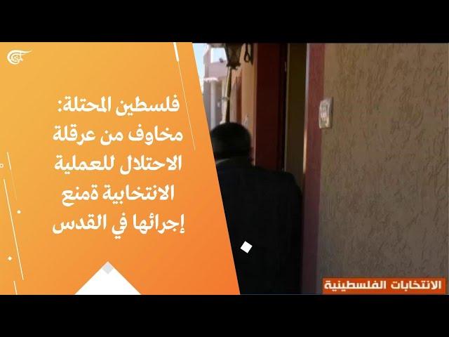 فلسطين المحتلة: مخاوف من عرقلة الاحتلال للعملية الانتخابية ةمنع إجرائها في القدس