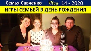 Игры большой семьей на День рождения Вики и Ангелины Семья Савченко