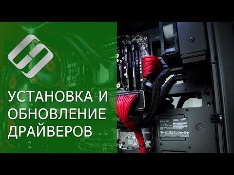 Как установить или безопасно обновить драйвера оборудования в Windows 10, 8 или 7 📀🔄💻