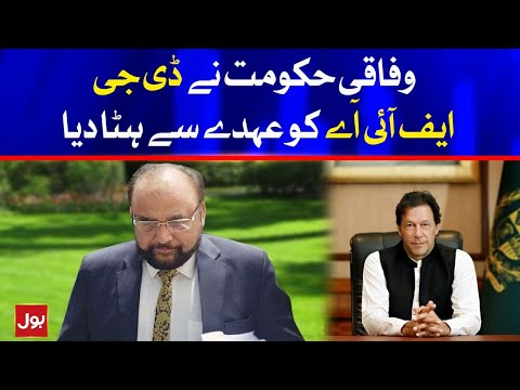 Government Removed Wajid Zia From DG FIA Seat