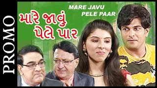 Promo: Mare Javu Pele Paar - 1st Ever Gujarati Natak on Jain Diksha Mahotsav