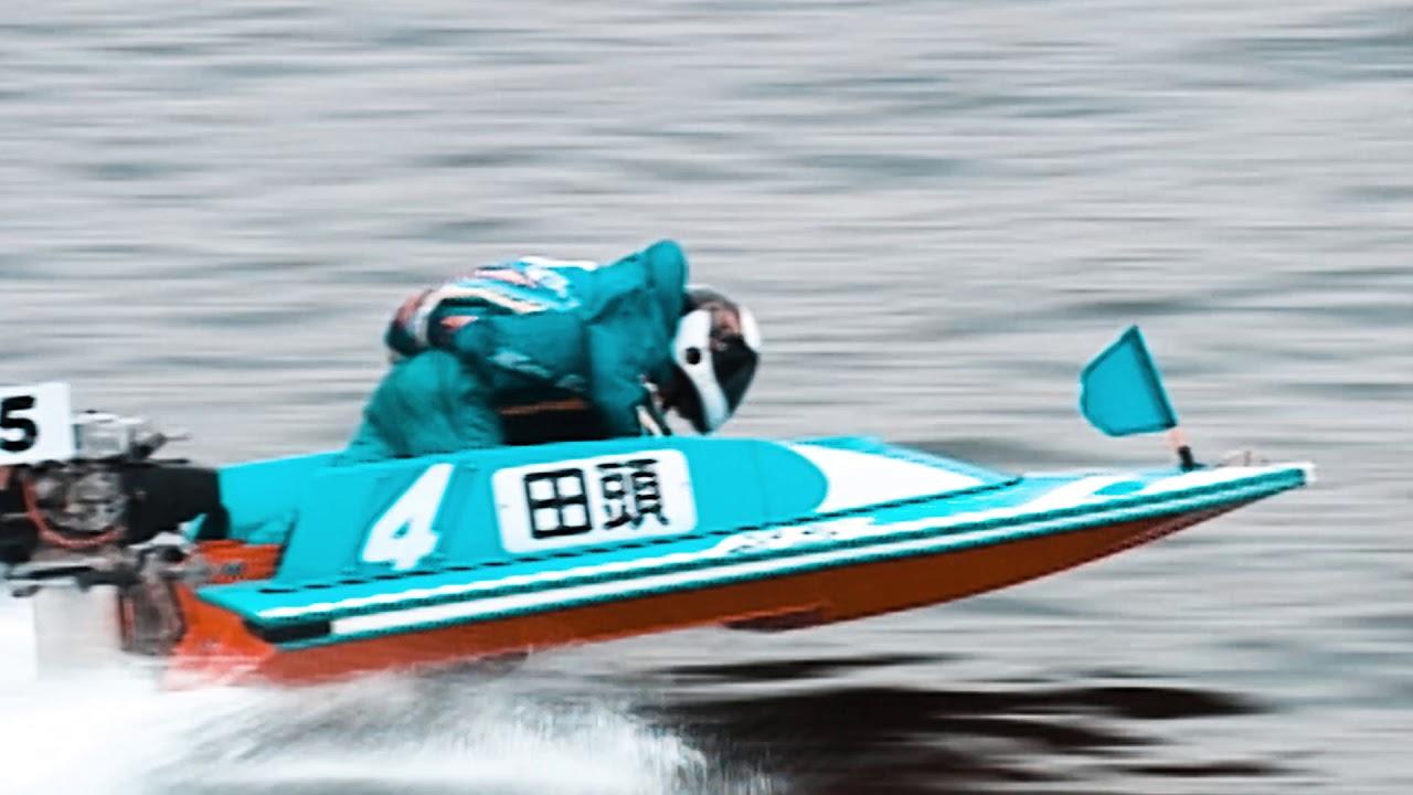 ボート レース 若松