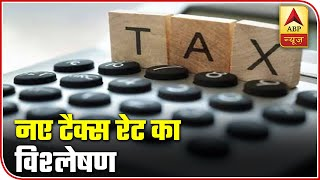 Budget 2020: New Income Tax Rates Explained In Simple Terms | ABP News