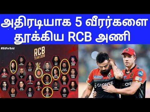 அதிரடியாக 5 வீரர்களை தூக்கிய RCB  அணி | IPL 2019 | Royal Challengers Bangalore | Virat Kohli