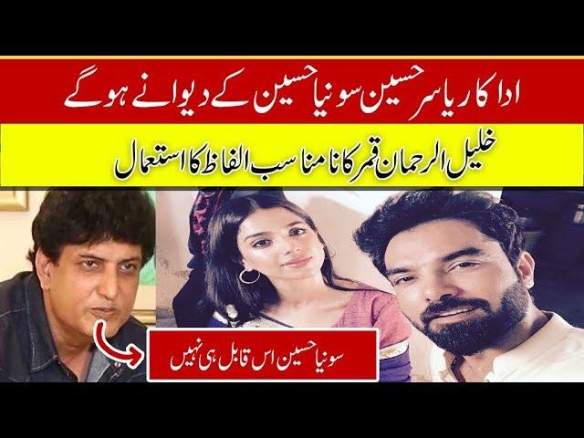Yasir Hussain Supports Sonya Hussyn Over Khalil Ur Rehman Qamar's Comments | 9 News HD