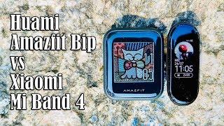 10 выстрелов в упор II Huami Amazfit Bip vs Xiaomi Mi Band 4