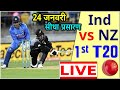 LIVE : NZ vs IND 1st T20, India vs New Zealand Live Score Live Cricket Live streaming online