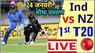 LIVE : NZ vs IND 1st T20, India vs New Zealand Live Score Live Cricket Live streaming online