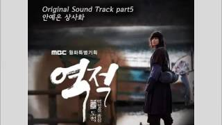 AHN YE EUN - Magic Lily [HAN+ROM+ENG] (OST Rebel: Thief Who Stole The People) | koreanlovers