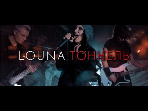 LOUNA - Тоннель / OFFICIAL VIDEO / 2019