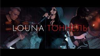 LOUNA - Тоннель / OFFICIAL VIDEO / 2019