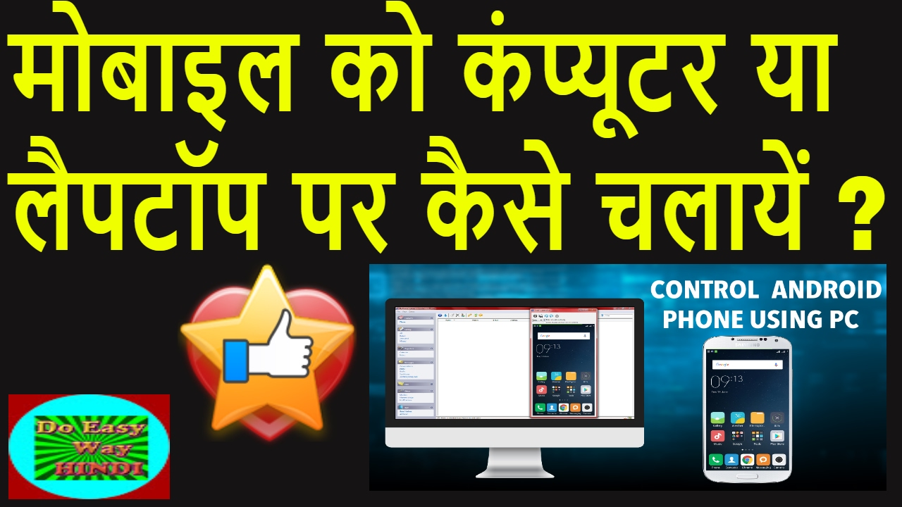 Control your Android phone on PC without download android app (wondershare  mirrorgo app in your PC)
