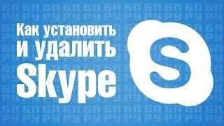Как установить и удалить Skype
