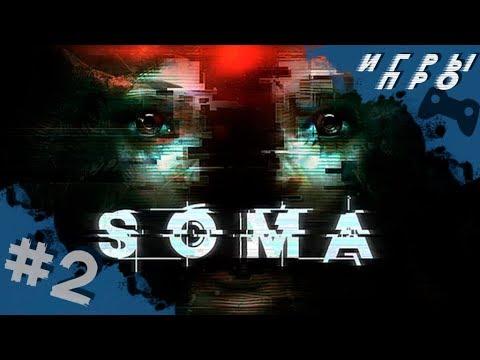 Прохождение SOMA на русском — Часть 2 | хоррор, ужасы, ужастик