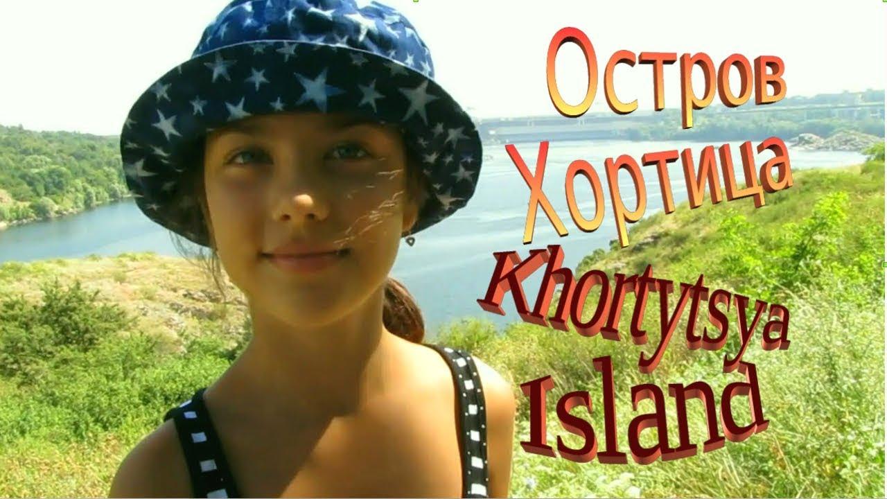 Остров Хортица. Запорожская Сечь. Khortytsya Island. Zaporozhye.