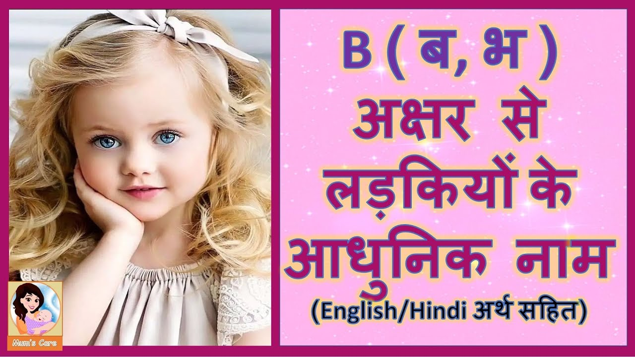 Download ब, भ अक्षर से लड़कियों के आधुनिक नाम - 2021 | Latest and Modern Girl Names with B with Meaning
