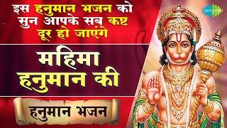 मंगलवार हनुमानजी का भजन   इस मंगलवार हनुमान जी की महिमा जरूर सुनने   Hanuman Bhakti Geet