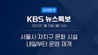 [풀영상] 코로나19 통합뉴스룸 : 신규 확진 389명…누적 72,729명 – 2021년 1월 18일(금) …