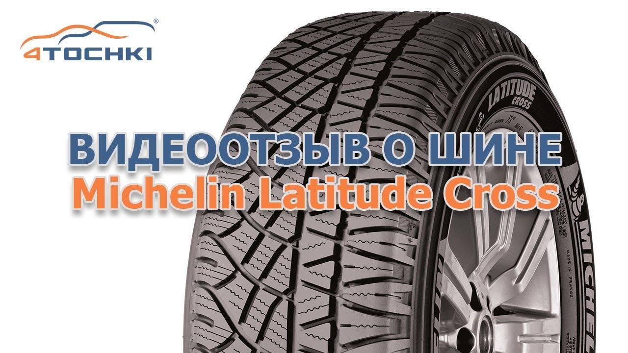 Видеоотзыв о шине Michelin Latitude Cross на 4 точки. Шины и диски 4точки - Wheels & Tyres