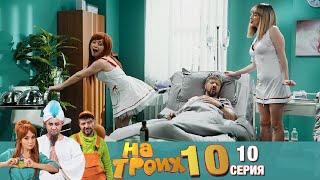 ▶️ На Троих 10 сезон 10 серия🔥 Скетчком от Дизель Студио | Угар и Приколы 2021