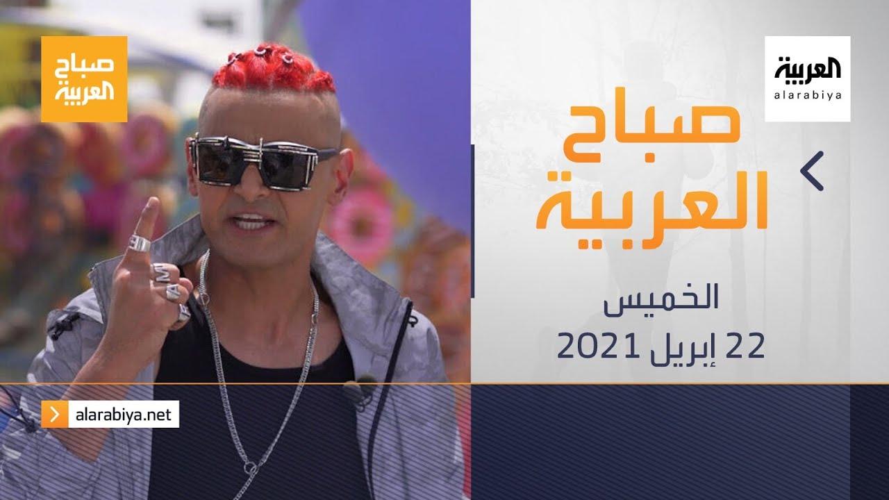 صباح العربية الحلقة الكاملة | -عقله طار- لرامز جلال الأكثر مشاهدة على -شاهد-  يليه -موسى-  - نشر قبل 26 دقيقة