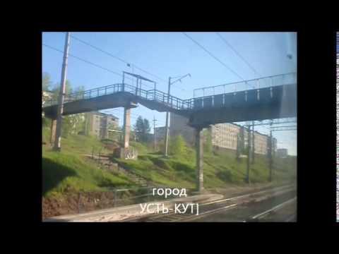 поезд МОСКВА -СЕВЕРОБАЙКАЛЬСК
