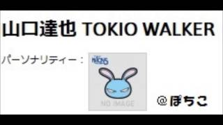 20141019 山口達也TOKIO WALKER 2/2.