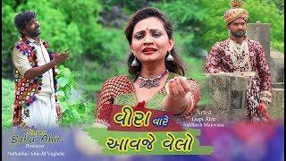 Babu Ahir - Vira Vare Aavje Velo - New Version Song 2018