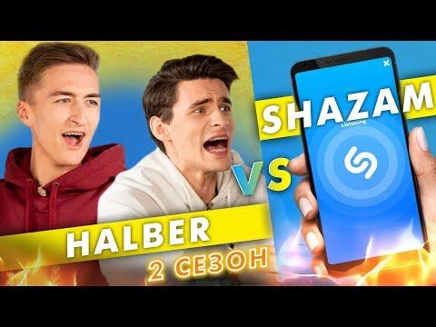 HALBER против SHAZAM | Шоу ПОшазамим