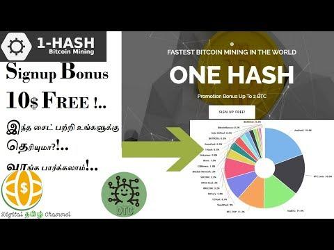 1-Hash Bitcoin Mining Review in தமிழ்