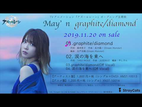 「graphite/diamond」の参照動画