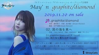 【試聴動画】TVアニメーション『アズールレーン』オープニング主題歌 graphite/diamond