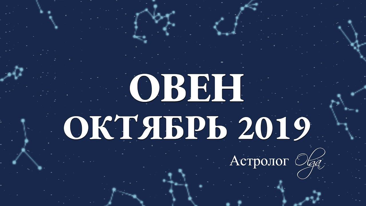 МЕСЯЦ НАЧИНАНИЙ ОВЕН гороскоп ОКТЯБРЬ 2019. Астролог Olga