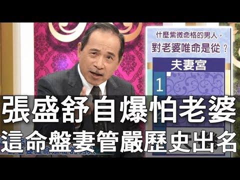 【精華版】張盛舒自爆怕老婆 這命盤妻管嚴歷史出名! - YouTube