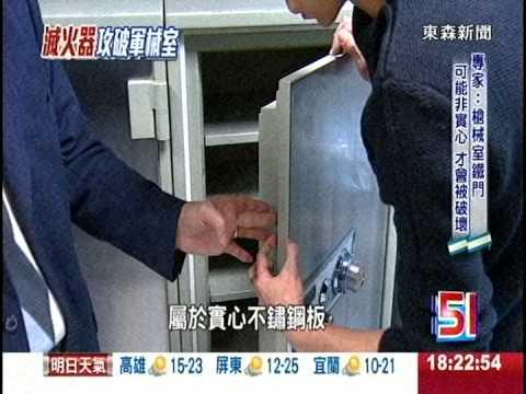 [東森新聞HD]法部:6囚用滅火器敲壞鐵門 搶到槍彈