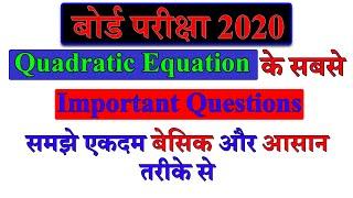mportant Questions of Quadratic Equation Class 10 Maths  Part 5