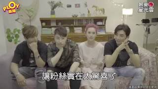 楊丞琳 觀眾MV幕後花絮 羅志祥 賀軍翔 潘瑋柏 Rainie Yang The Audience MV Behind The Scene Show Lo Mike He Wilber Pan