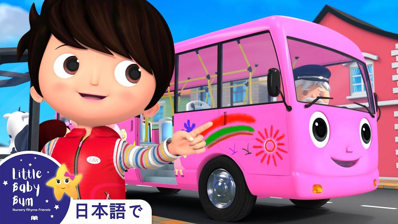いろんないろのバスのうた(パート2)   童謡と子供の歌   教育アニメ -リトルベイビ   Little Baby Bum Japanese