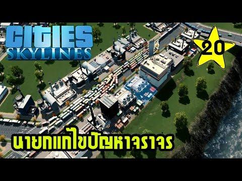Cities Skyline นายกแก้ไขปัญหาจราจร  Part 20